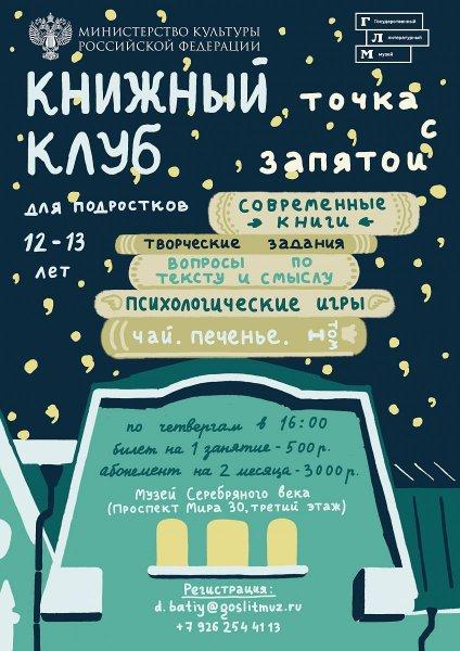 Литературные клубы в москве для подростков фитнес клуб на полянке москва