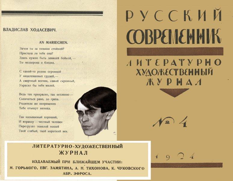 В.ходасевич стих поэту